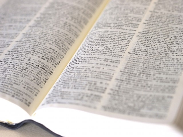 【33】必要なのは「いいかげん読み」 英語上達の近道は「辞書を引かない」こと!(井津川倫子)