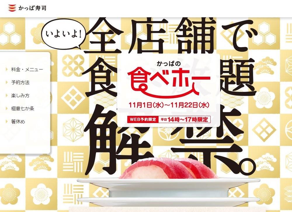 「かっぱ寿司」公式サイトより