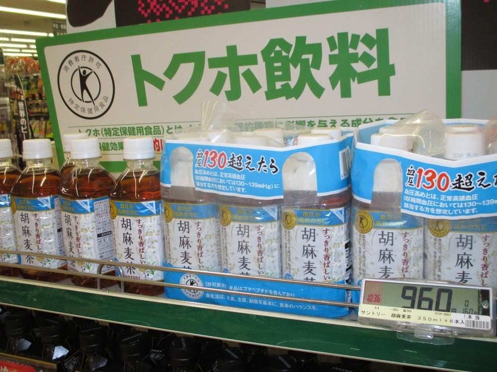 その31 特定保健用食品(トクホ) 「こんなものいらない!?」(岩城元)