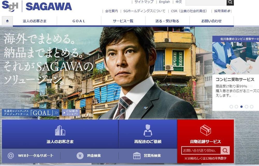 「佐川急便」12月に上場 残業代の未払い問題「影響なし」