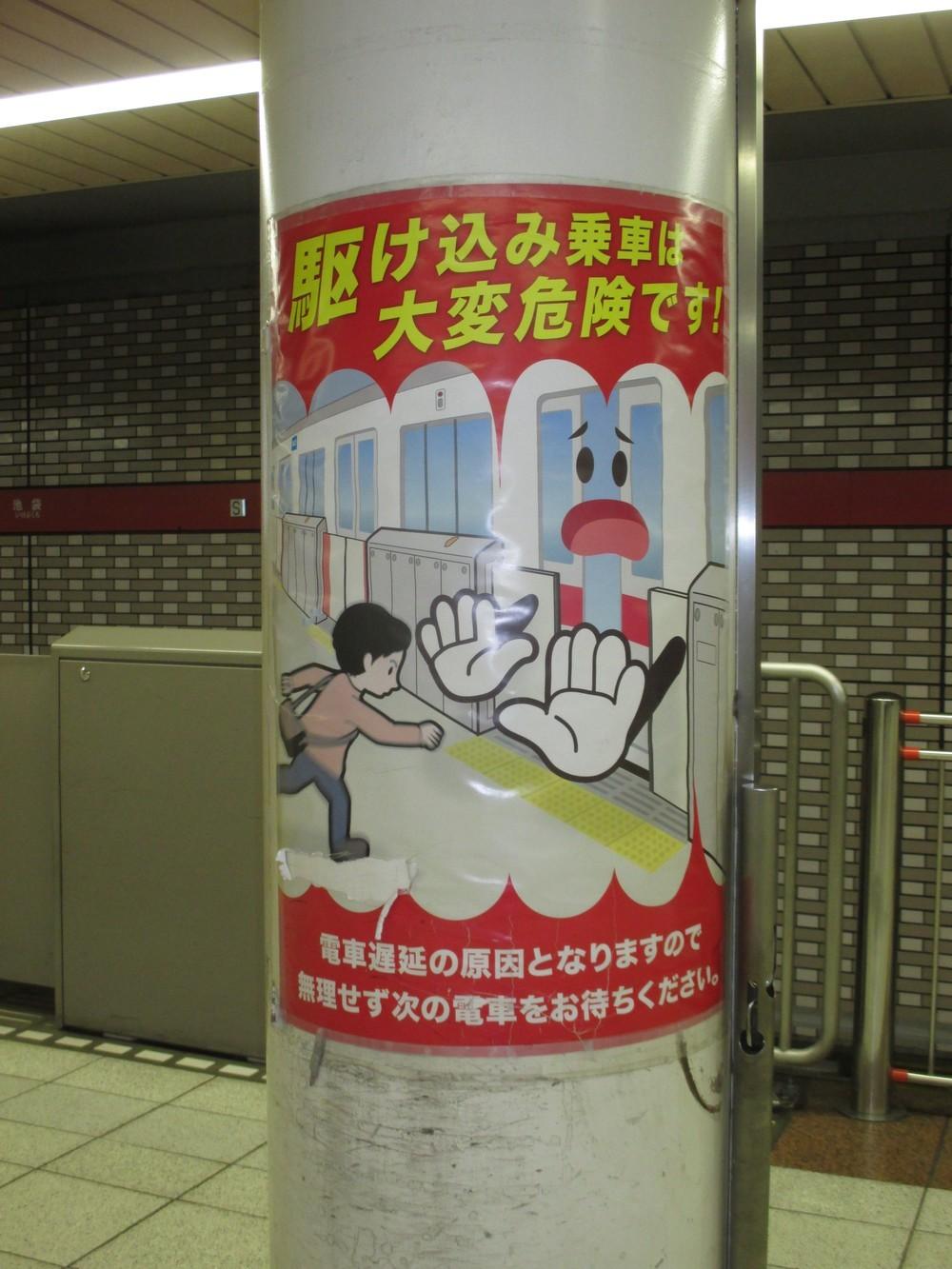 その37 駅での「お説教」アナウンス「こんなものいらない!?」(岩城元)