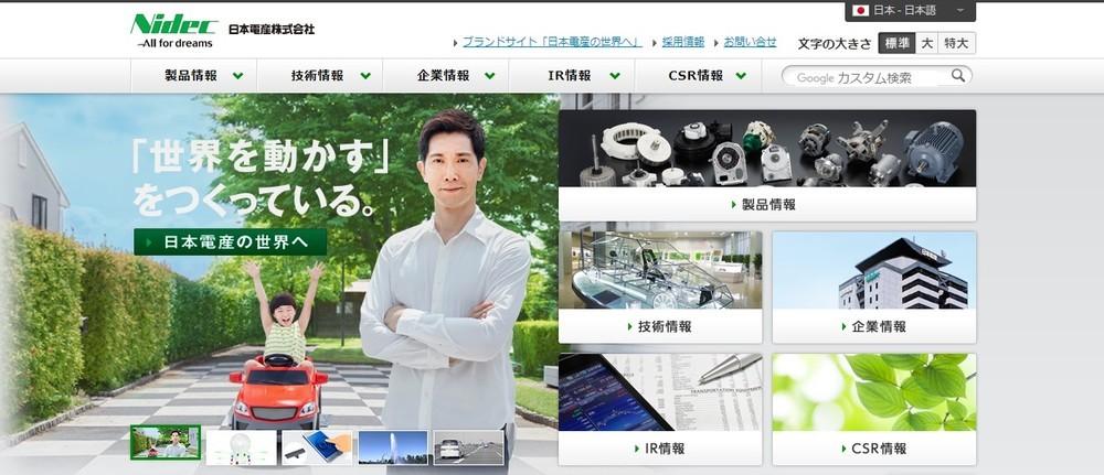 日本電産「ついに......」カリスマ社長交代へ 後任も吉本副社長
