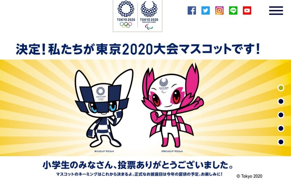 東京五輪・パラリンピックの公式マスコットが決定(公式サイトのスクリーンショット)