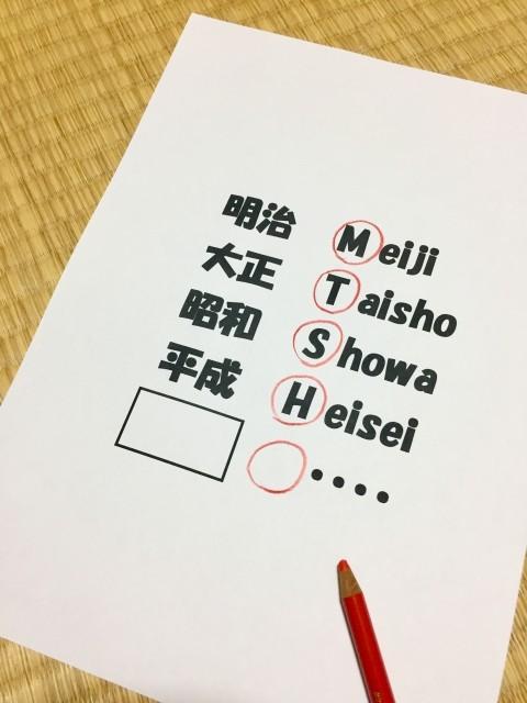 元号「平成」冠する企業、全国で1270社 企業数「昭和」の半分