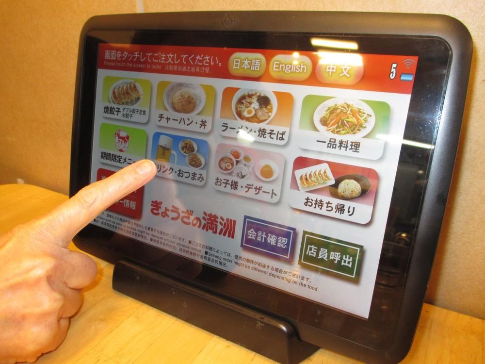 その44 飲食店の「タッチパネル」「こんなものいらない!?」(岩城元)