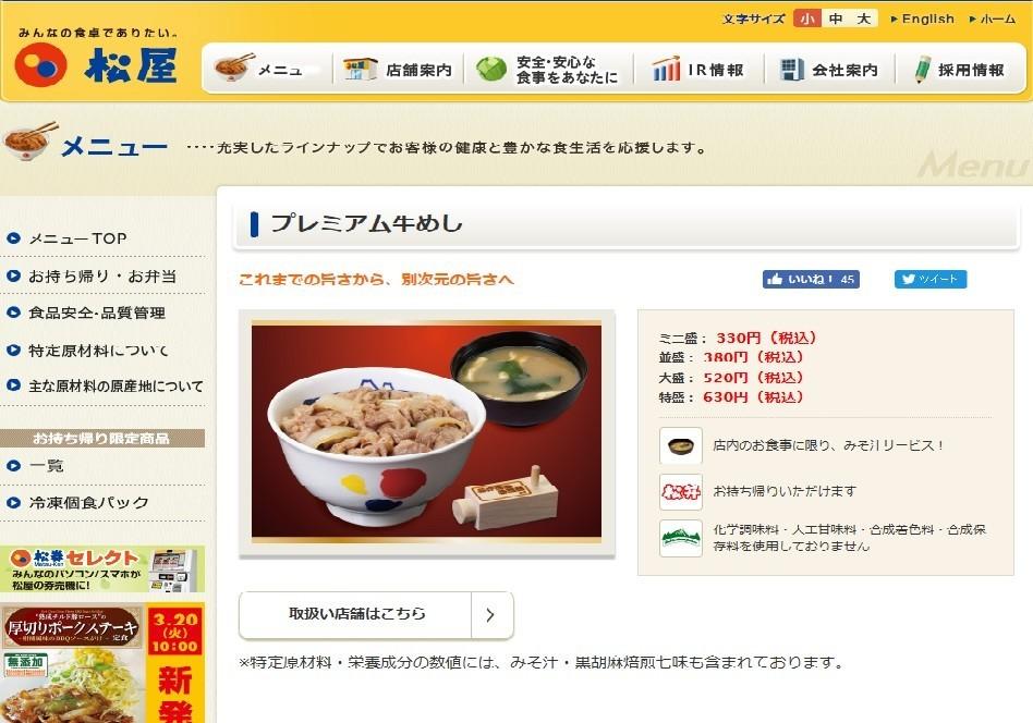 松屋「牛めし」、4年ぶり値上げ 上げ幅は10~50円