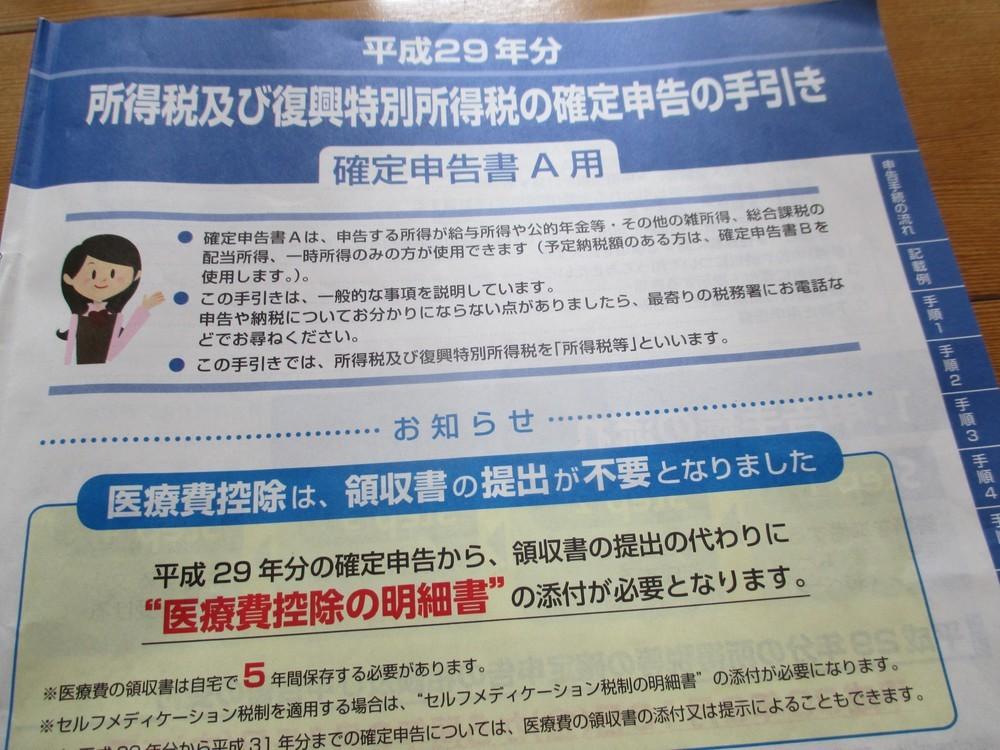 その48 医療費領収書の「5年間」保存 「こんなものいらない!?」(岩城元)