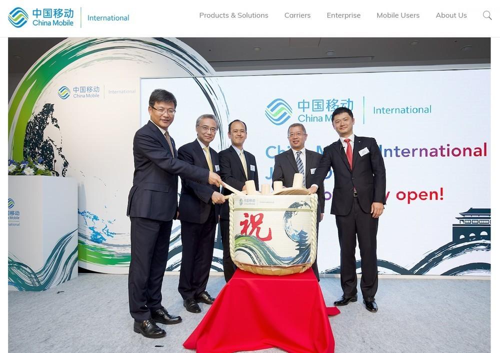 チャイナモバイルが日本法人を設立 訪日旅行者向けサービス強化