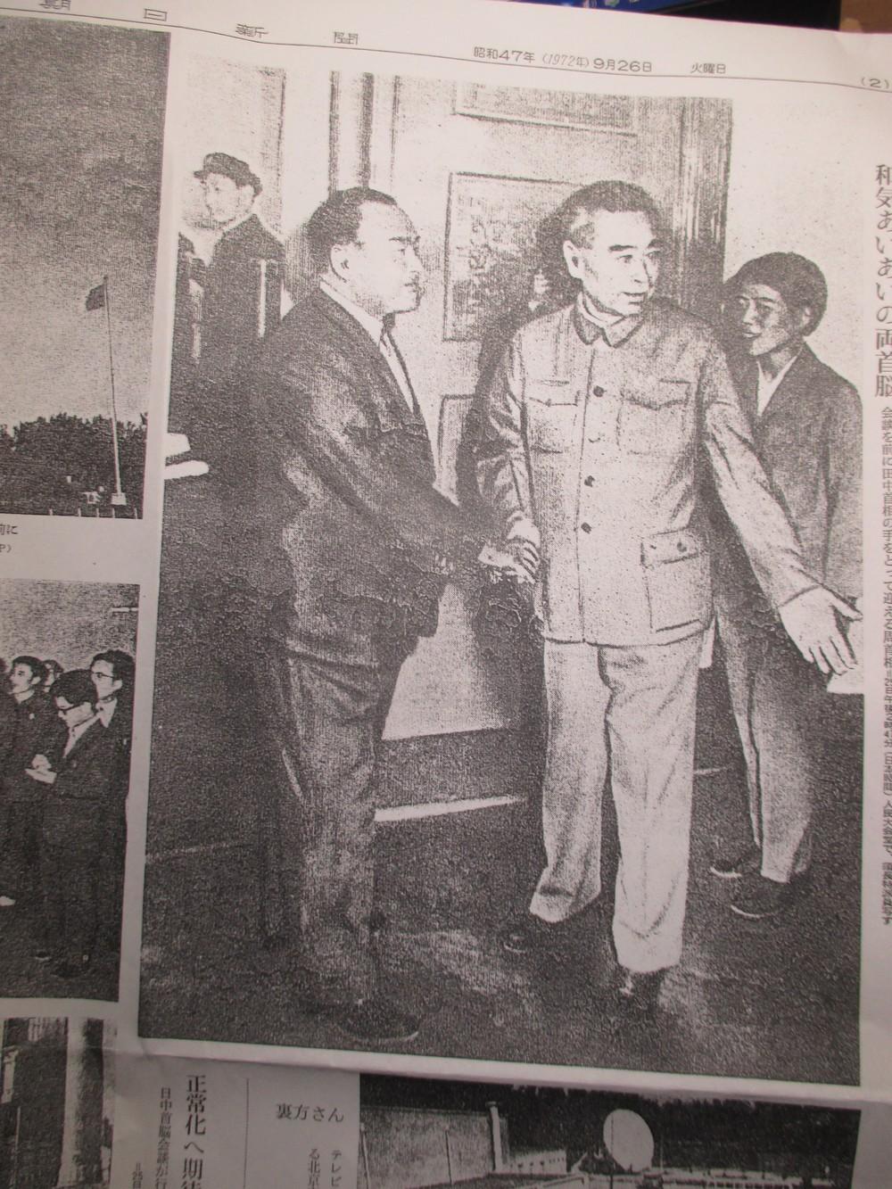 日中国交正常化交渉の会談を前に、田中角栄首相の手を取って迎える周恩来首相。田中首相の迷惑発言は会談後の晩餐会でのことだった。(1972年9月26日付の朝日新聞朝刊より)