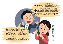 電話調査はまったくのウソ(福島県のホームページから)
