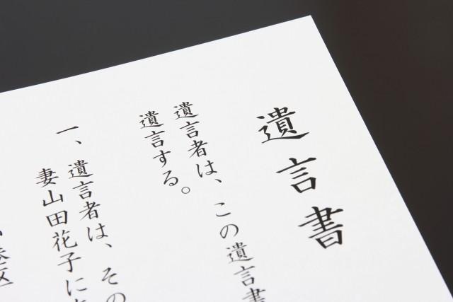 【連載】事業承継のサプリメント(その4)法律は冷酷...... 相続で社長の座を失うことに(湊信明)