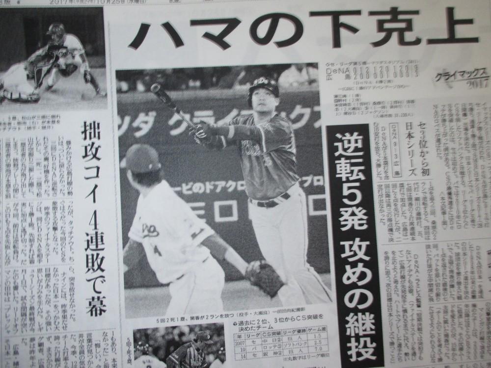 その63 プロ野球の「クライマックスシリーズ」「こんなものいらない!?」(岩城元)