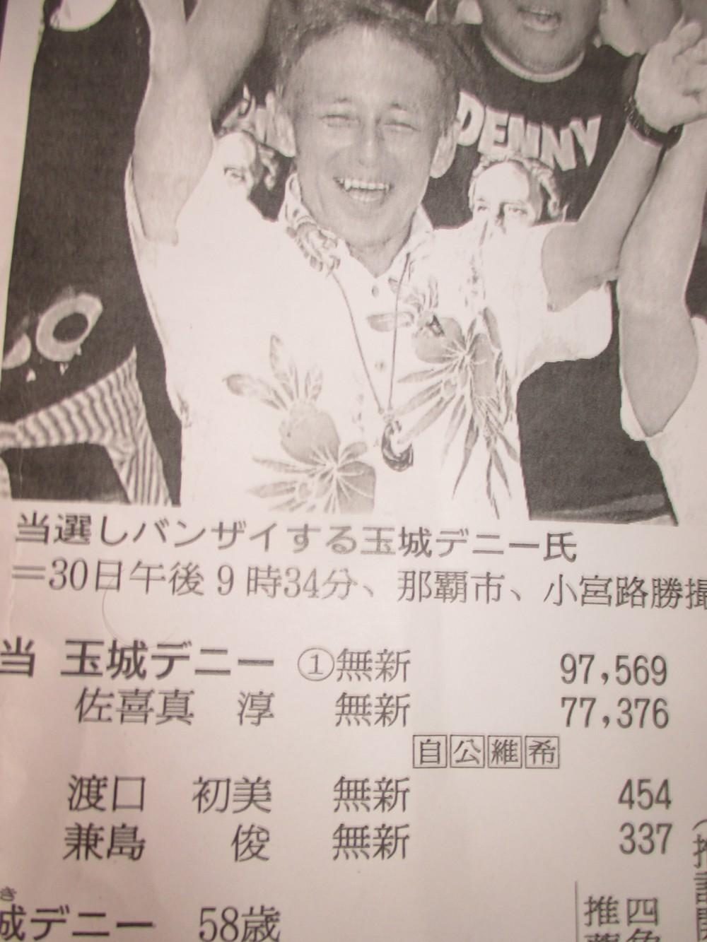 その64 首長選挙、党派を隠す「無所属」での立候補 「こんなものいらない!?」(岩城元)