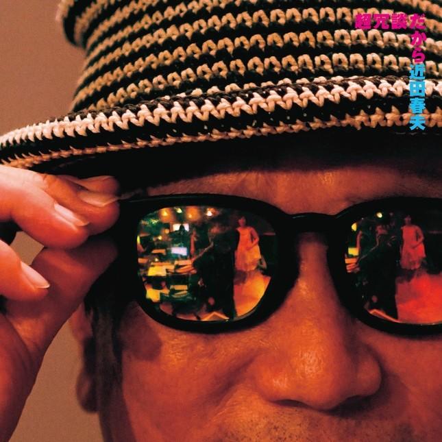 【会社ウォッチ Twitter Present】近田春夫、直筆サイン入りCDをプレゼント 38年ぶりのソロアルバム「超冗談だから」