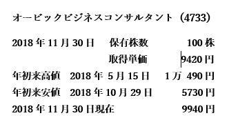 kaisha_20181204105223.jpg
