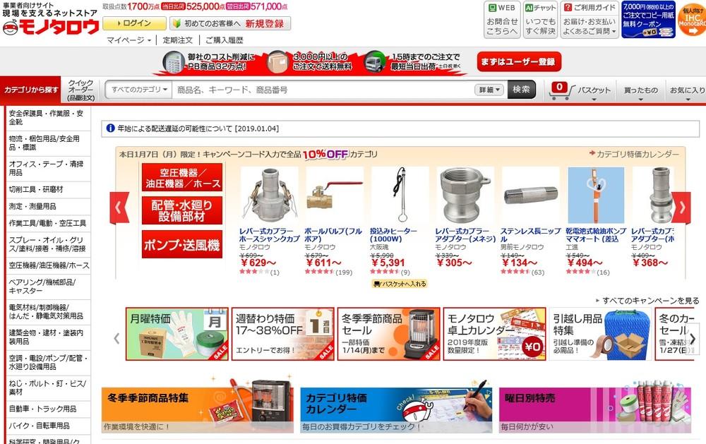 【企業分析バトル】キャッチーなテレビCMが気になるMonotaRo 成長期待で買い!(一橋大)