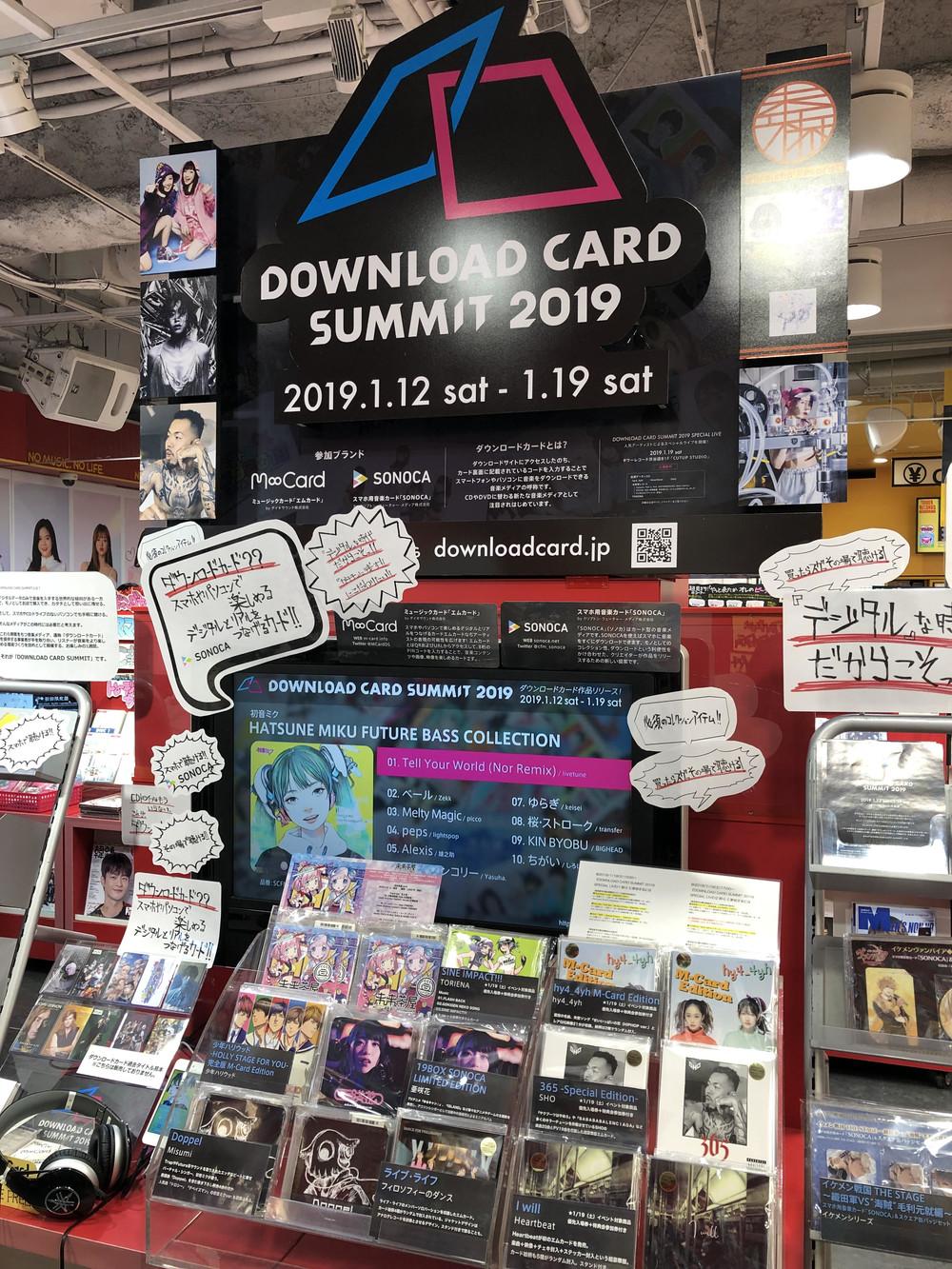 タワーレコード渋谷店で開催中の「DOWNLOAD CARD SUMMIT 2019」のもよう