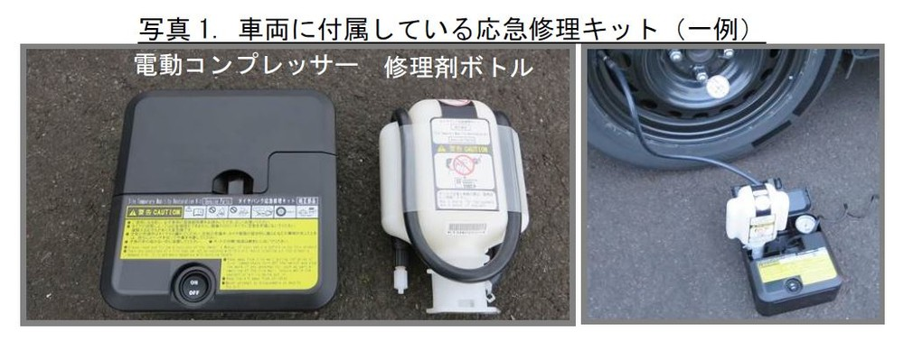 応急修理キットの1例。電動コンプレッサーで修理剤をタイヤに挿入する(国民生活センターのホームページより)