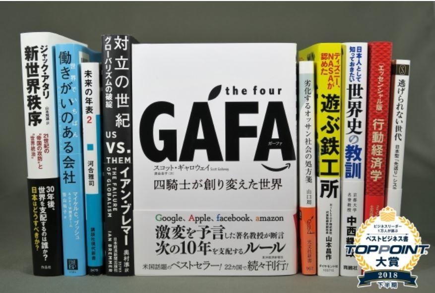 人気ビジネス書の第1位は巨大IT「GAFA」を「ペテン師」と批判したアノ本(気になる本の散歩道)