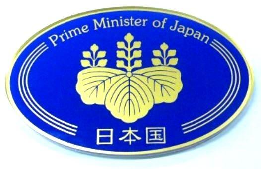 写真2 内閣総理大臣の「五七の桐」紋章(首相官邸ホームページより)