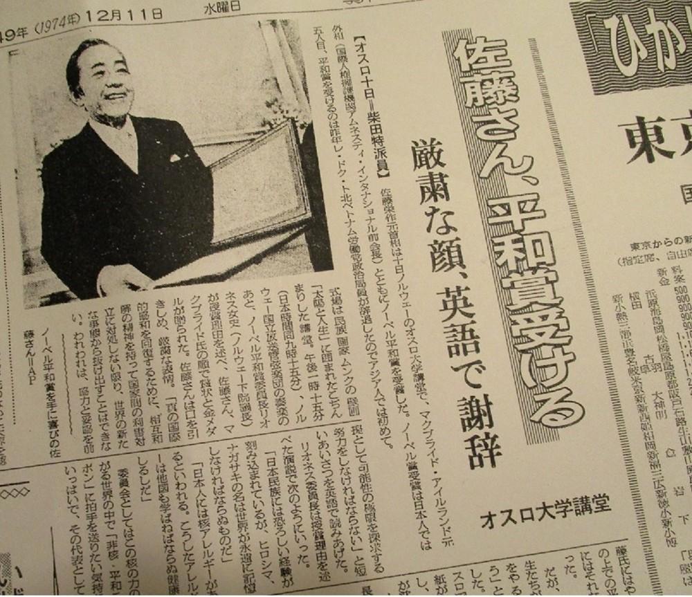 その79 政治家への「ノーベル平和賞」授与「こんなものいらない!?」(岩城元)