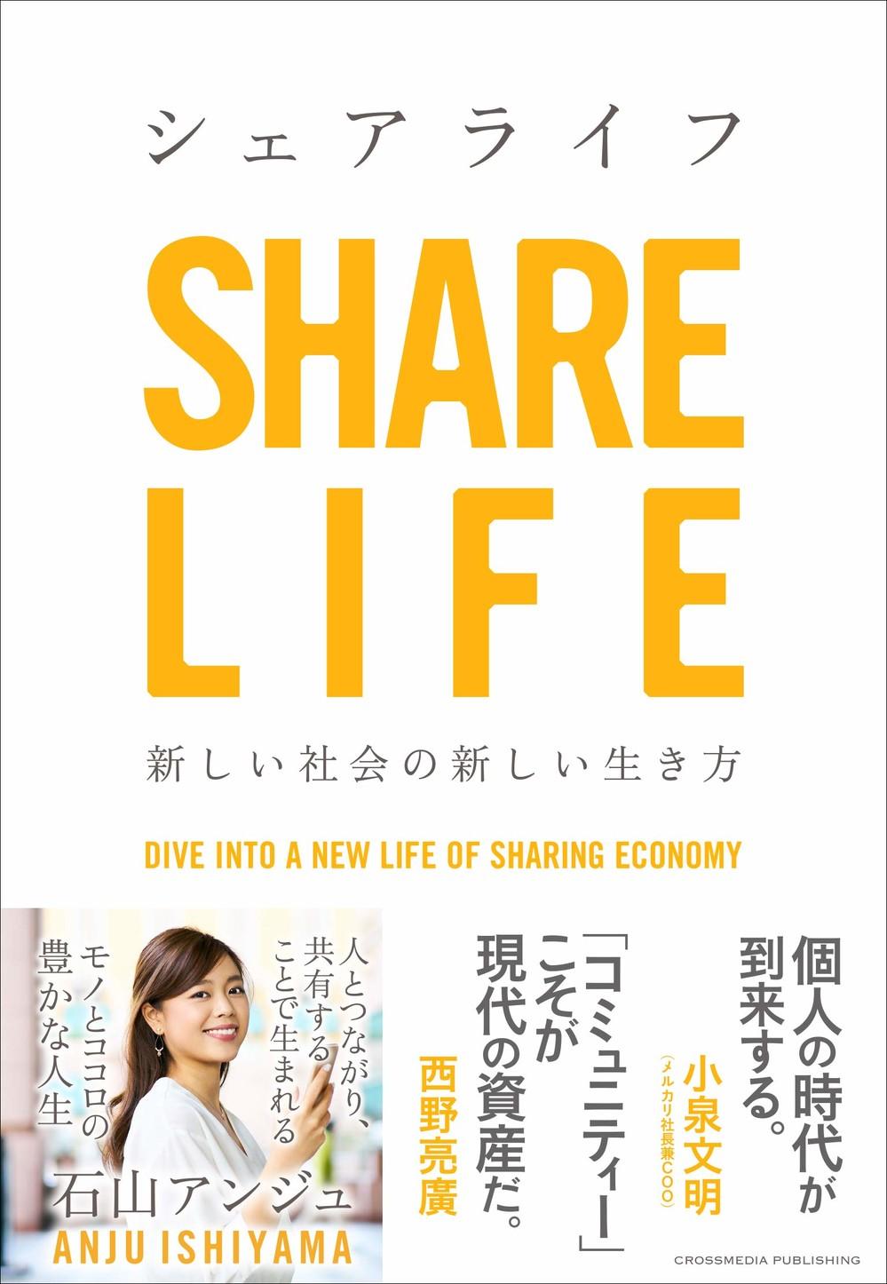 石山アンジュさんの著書『シェアライフ 新しい社会の新しい生き方』(クロスメディア・パブリッシング発行、インプレス発売、税別1280円)