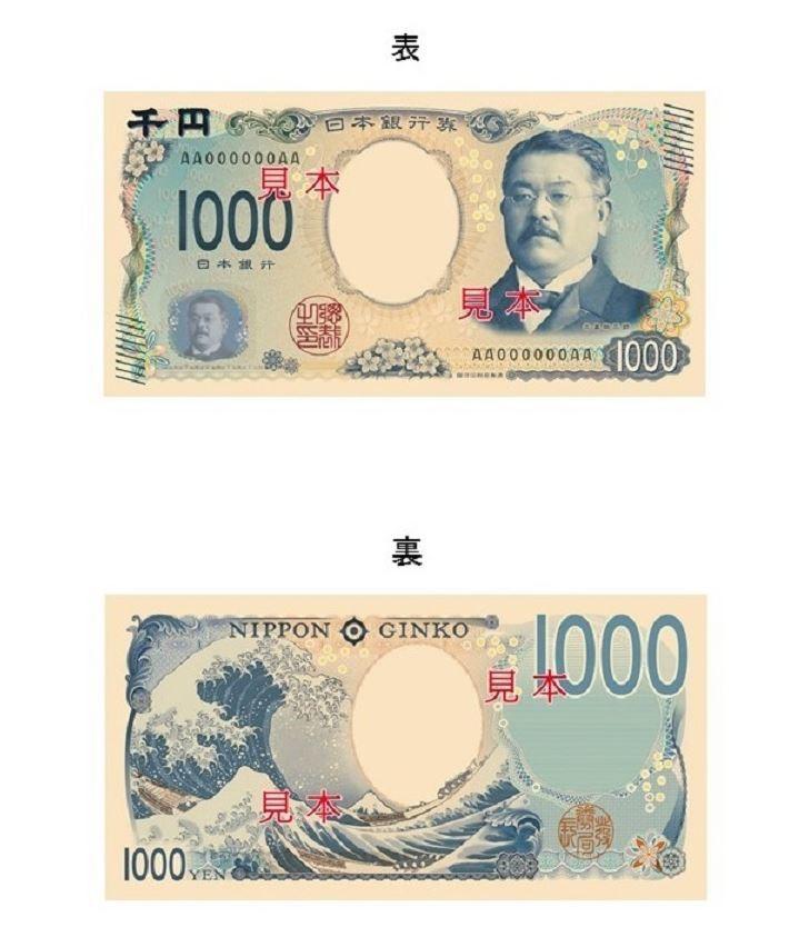 20年ぶりの新札! 新1000円札が一番「外国人ウケ」する理由とは?(井津川倫子)