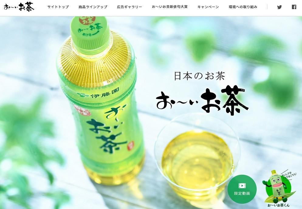 伊藤園の事業はSDGsがわかりやすい(画像は、伊藤園「お~いお茶」のホームページ)