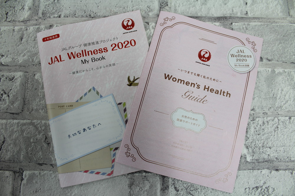 「JAL Wellness 2020 My Book」と「Women's Health Guide」