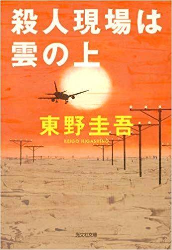 東野圭吾「殺人現場は雲の上」