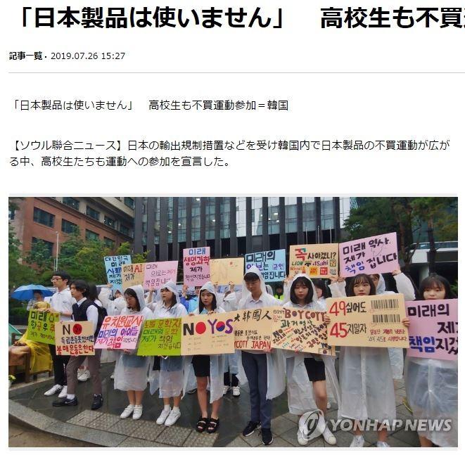 高校生の不買運動を報じる聯合ニュース(7月26日日本語版オンライン)