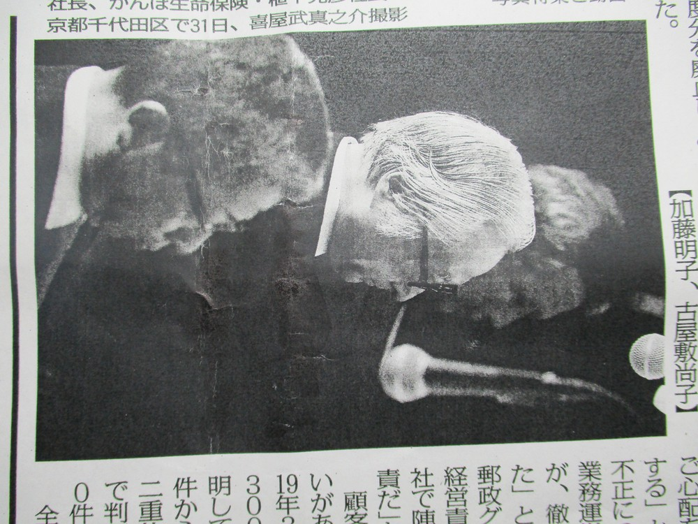 90度のお辞儀を10秒近く続ける日本郵政グループの3社長。(2019年8月1日付の毎日新聞朝刊から)