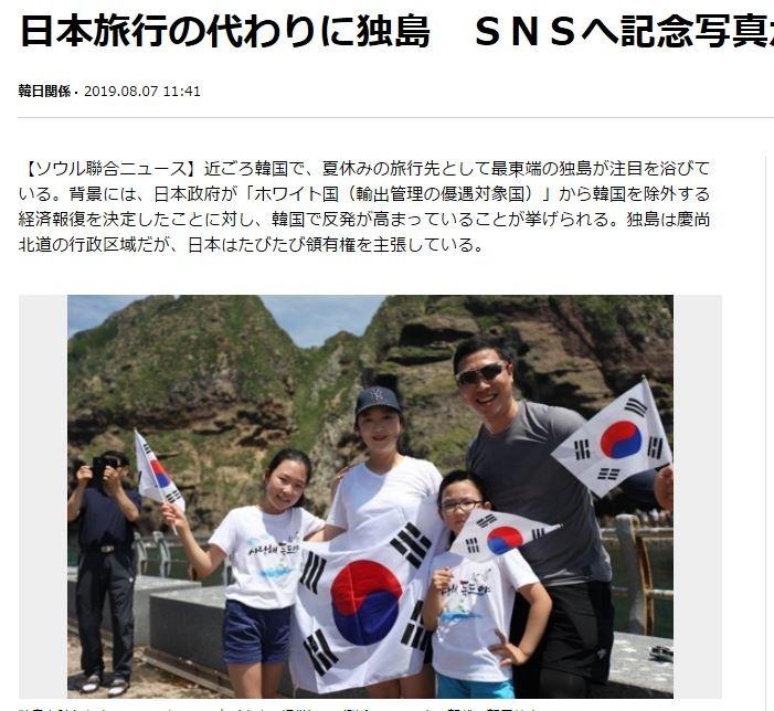 【日韓経済戦争】危険水域に 奥の手「放射能汚染」と「竹島」で報復する韓国