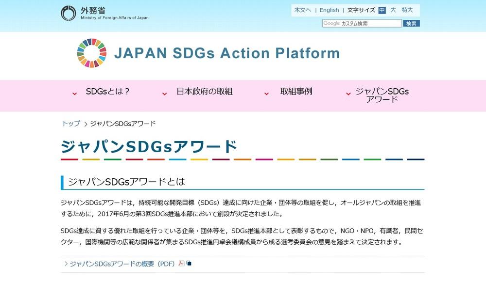 外務省の「ジャパンSDGsアワード」のページ