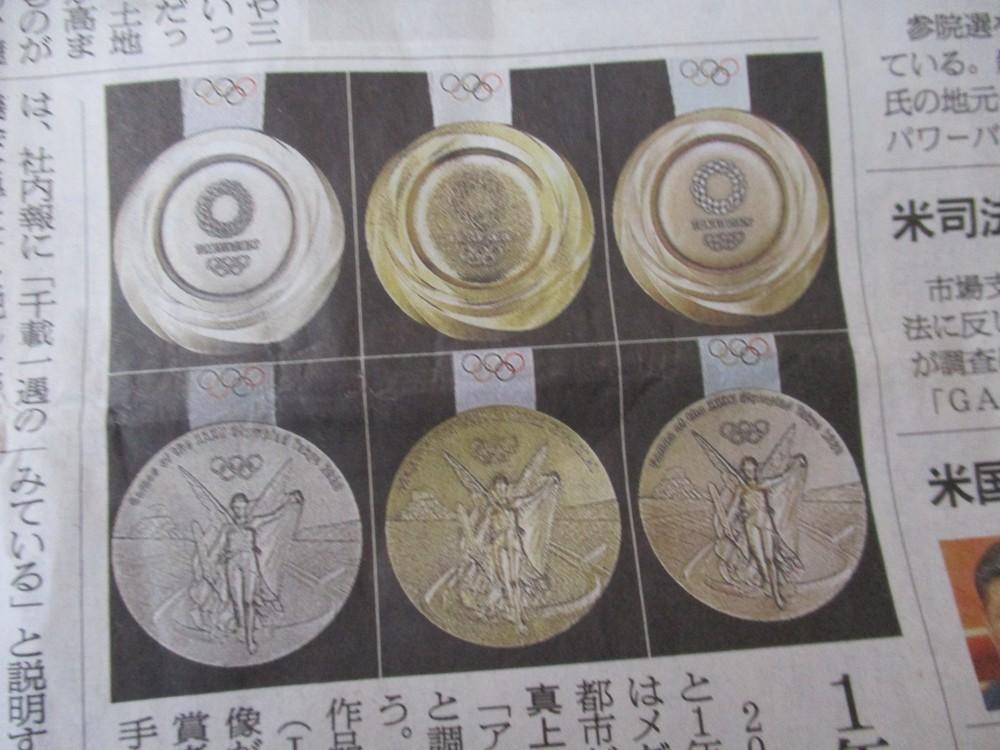 その95 東京五輪の金メダル「獲得目標」 「こんなものいらない!?」(岩城元)