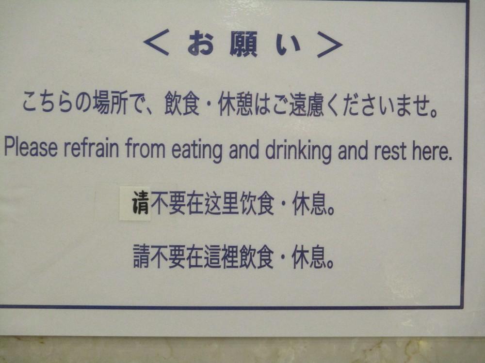 その96 美観に欠ける中国の「簡体字」 「こんなものいらない ...