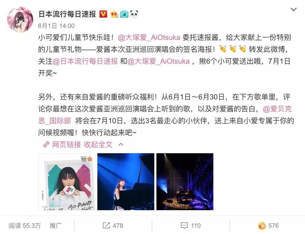 大塚愛さんが2018年に開いた中国でのコンサートを盛り上げるため、KOLを起用した中国版ツイッター「ウェイボー」の画面