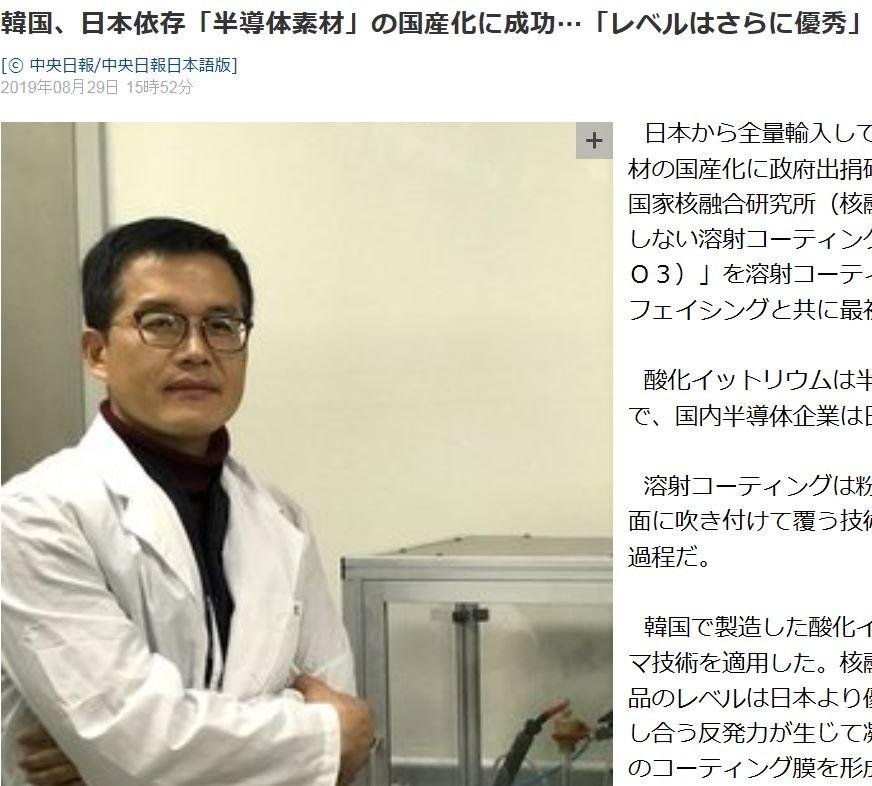 【日韓経済戦争】「打倒日本!」に強力な助っ人 半導体素材国産化に成功した韓国核融合研の実力は?
