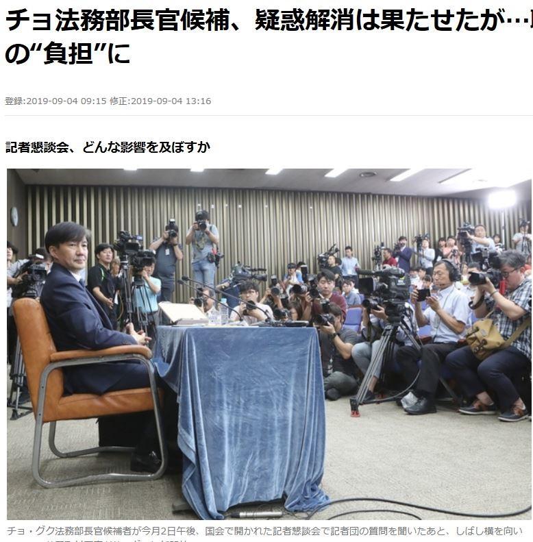 【日韓経済戦争】疑惑の「タマネギ男」法相任命を強行する文大統領 その「吉凶」を韓国紙で読み解く