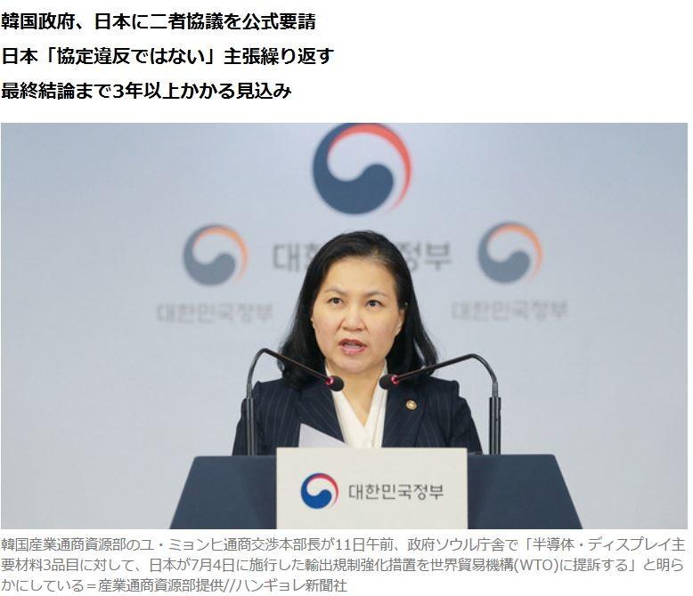 【日韓経済戦争】再開のゴング、韓国がWTOに日本提訴! 負けても「勝利宣言」する韓国の論理とは?