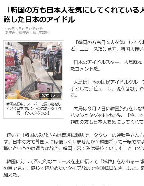 韓国旅行中の大島麻衣さん(本人のインスタグラムを載せた中央日報9月10日付紙面より)