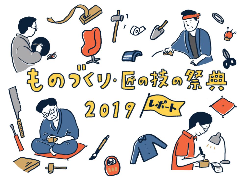 【ニッポンの職人技】大変なことが当たり前 屋根を「編む」ように瓦を積む 「ものづくり 匠の技の祭典2019」レポート