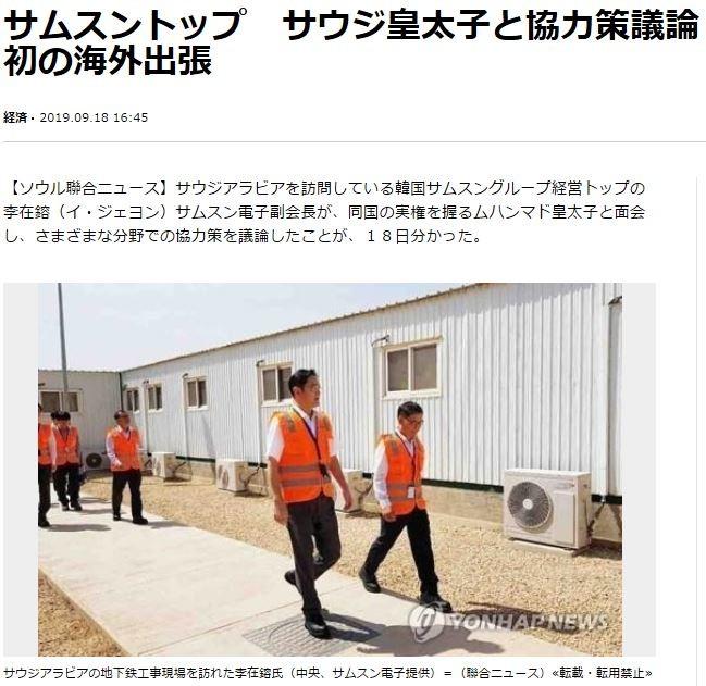 【日韓経済戦争】業績悪化が止まらない「サムスンショック」に悲鳴を上げる韓国政財界