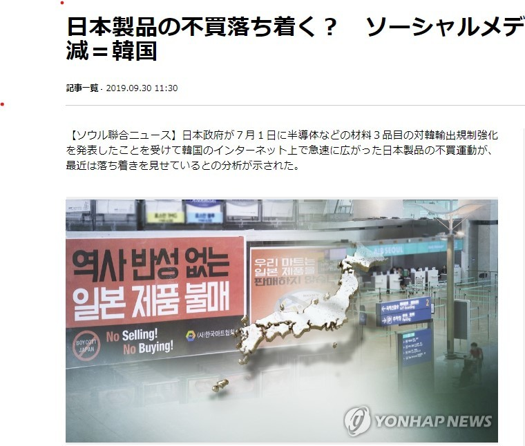 【日韓経済戦争】日本製品不買運動ようやく下火? SNS上では「不買」の関連用語激減だが...... 韓国紙で読み解く