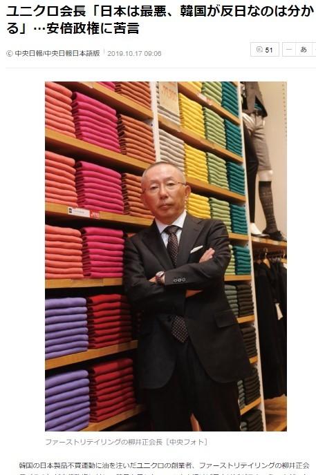 【日韓経済戦争】ユニクロ柳井会長「日本は最悪、韓国が反日になるのも分かる」に躍り上がった韓国メディア 発言の真意は?
