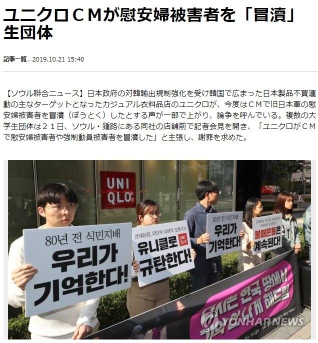 【日韓経済戦争】ユニクロに出店規制の「鉄槌」か !「慰安婦冒とくCM」と批判を受け...... 韓国紙で読み解く