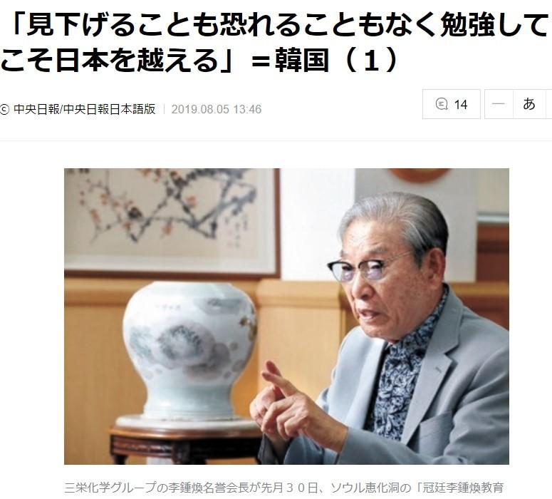 【日韓経済戦争】「韓国版ノーベル賞」創設!ハンパない日本への対抗心 韓国紙で読み解く