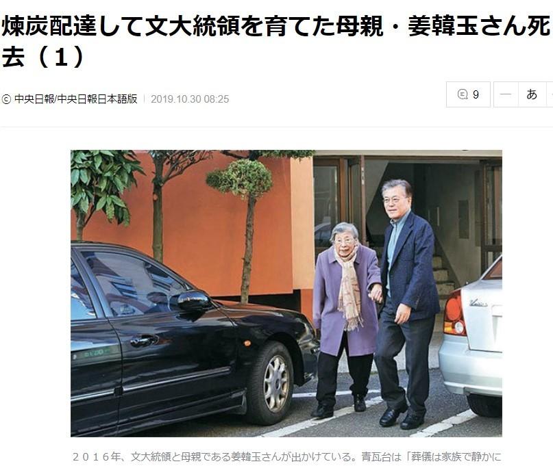 【日韓経済戦争】「すわ、軟化の兆しか!」文大統領の母の死に安倍首相が弔電 驚きと期待の韓国紙を読み解く