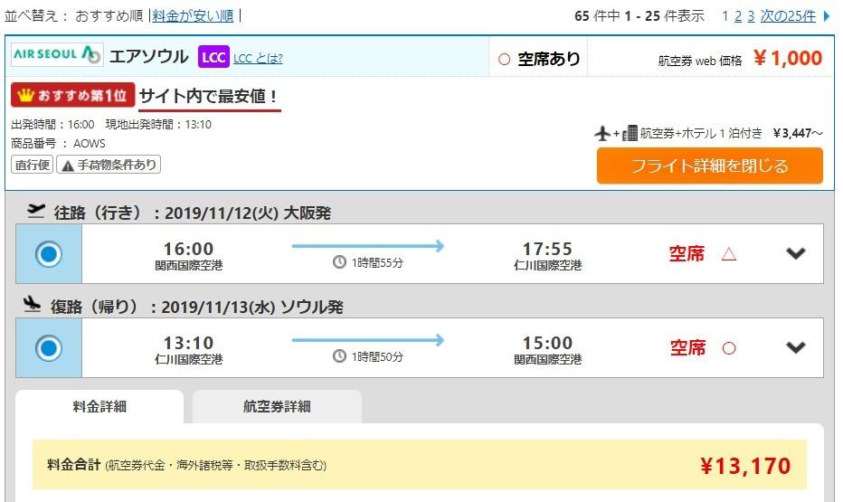 大阪―ソウル往復便1000円のチケット(格安旅行サイト「エアトリ」より)