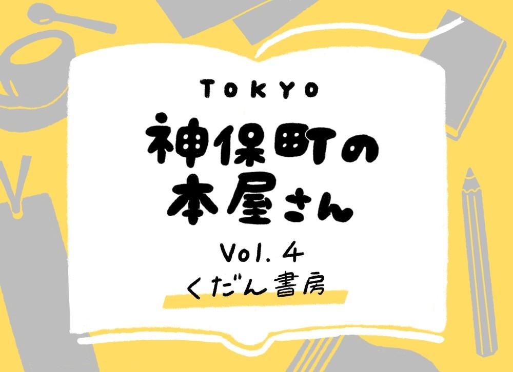 レトロなビルの小さな店内に広がるディープな少女漫画の世界(Vol.4 「くだん書房」)